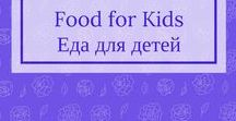 Food for Kids Еда для детей Групповая доска / Group board Food for Kids, toddler meals, food crafts, baby food, recipe for kids, recipe for slimer, dish kids, cuisine for kids,snacks for kids, Eда для детей, оригинальные блюда, рецепты для детей, еда для малыша To join follow all my boards (educational.toys_) and email me at tanechkashev14@gmail.com to be added. Чтобы присоединиться подпишись на все мои доски и пришли e-mail