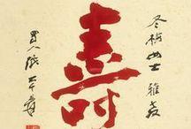 calligraphic (chinese)