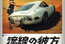 TOYOTA 2000GT-poster/review(トヨタ2000GT ポスター/雑誌記事)