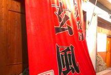炭火焼肉 玄風 / Yakiniku Restaurant Genpu / by Fire Storm