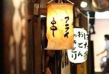 Japan / japan | japanese tattoo | japanese garden | japanese | japanese food recipes | Japan Travel Blog | H.I.S. Japan | VOGUE JAPAN | Japan | Japanese Food 和食 ❖ | JAPAN |