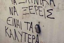 όμορφα στιχάκια (greek quotes)