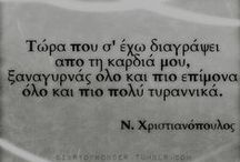In Greek