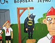 Вася Ложкин