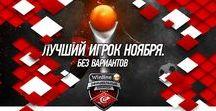 Акции! / Официальная страница сайта лицензированного в России букмекера. Букмекерская контора Winline — это ставки на футбол, хоккей, теннис и многое другое.