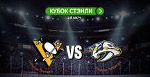 Хоккей. НХЛ / Официальная страница сайта лицензированного в России букмекера. Букмекерская контора Winline — это ставки на футбол, хоккей, теннис и многое другое.