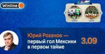 Футбол. Кубок конфедераций 2017 / Официальная страница сайта лицензированного в России букмекера. Букмекерская контора Winline — это ставки на футбол, хоккей, теннис и многое другое.