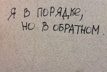 """Надписи на стенах / «Время позвонило в домофон"""""""