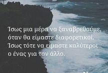 Στίχοι για την αγάπη(Quotes for Love)❤