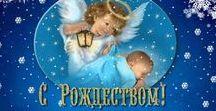 Рождество / Авторское творчество Коллажи, анимация, фотошоп, графика, картинки, открытки