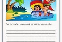 Παιδικές εργασίες Ά δημοτικού