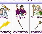 Οι 12 θεοί του Ολύμπου και τα σύμβολά τους