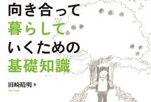 My Works 2 (Book Design)