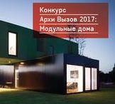 АрхиВызов 2017: Модульные Дома / Международный конкурс в области дизайна и архитектуры АрхиВызов 2017: Модульные Дома.