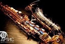 УРОКИ САКСОФОНА / Наша жизнь быстротечна, она полна разных событий и переживаний. И только музыка может помочь остановиться и насладится прекрасным моментом. Занятия музыкой увлекают и делают более образованным. Всего лишь играя на духовом музыкальном инструменте, можно достигнуть очень многого. Флейта, кларнет, саксофон...   Игра на этих инструментах – это особый романтизм. Перед вами открывается особый мир волшебного звучания. Приходите в наш Центр искусств №1 Артис и записывайтесь на уроки духовых!