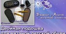 Подошвы для вязаной обуви / Подготовка подошв из разных материалов для вязаной обуви