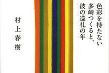 L'incolore Tsukuru Tazaki e i suoi anni di pellegrinaggio / Il nuovo romanzo di Murakami Haruki: in attesa della sua uscita italiana in primavera copertine, booktrailer e notizie sulle edizioni degli altri paesi.