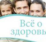 Всё о здоровье / Здоровый образ жизни и правильное питание при аллергиях, диабете, бронхите и астме.