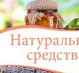 Натуральные средства / Натуральные лечебные средства против аллергии, диабета, бронхита и астмы.