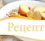 Рецепты / Гид по правильному питанию — рецепты здоровой пищи и диетических блюд!