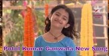 Potol Kumar gaanwala starjalsha serial song / potol kumar gaanwala starjalsha serial song is the most popular serial song. All visitor enjoy this serial very attractively. so enjoy potol kumar gaanwala starjalsha serial song.