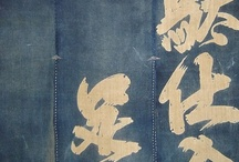 Japanese split curtain/Noren