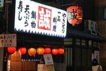 Jane's 2014 Kyoto Winter Tours
