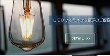 これがLED?フィラメントタイプのLED電球 / せっかくおしゃれな照明を選んだのに電球を妥協したらもったいない!白熱球のフィラメントを再現したガラスのLED電球がおすすめです。