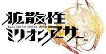 アニメとゲームのタイトルロゴ