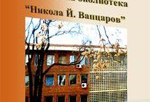 """Регионална библиотека """"Н.Й.Вапцаров"""" - гр. Кърджали / Регионална библиотека """"Н.Й.Вапцаров"""" - гр. Кърджали има 60-годишна история. Тя е най-голямото книгохранилище в Кърджалийска област, център на библиографска, краеведска и методическа дейност. Най-голямата на територията на региона по обем и качество на библиотечния си фонд, по структура и по обхват на обслужването. Притежава богат многоотраслов фонд, наброяващ около 400 000 библиотечни единици /книги, периодични издания, богата фонотека, аудио- и видеозаписи и други нетрадиционни носители/."""