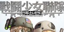 전투소녀연대-Combat Regiment Girls