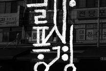design :: korean