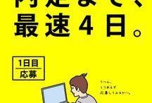 【求人広告】詳細 / Job ads websites