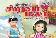 Dinamalar Books / 20,000 Tamil Books lists / by Dinamalar Tamil Newspaper