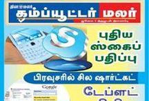Dinamalar Computer malar / by Dinamalar Tamil Newspaper