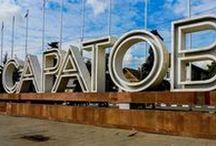 Саратов - Мой Город / Saratov is My Native City