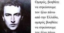 Greek Famous Personalities / Film Actors-Theater Actors-Composers-Singers- Musicians-Writers-Poets-Painters-Stage Directors-Librettists