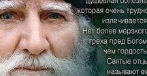 Православные притча