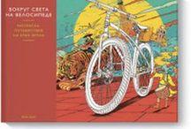 Вокруг света на велосипеде
