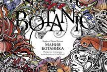 Manic Botanic/ Мания ботаника