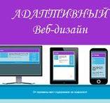 Бесплатно уроки: Создать сайт легко! / Уроки html css в том числе готовые html примеры + теги html таблица с описанием. Лучшие шаблоны HTML. Купить шаблоны сайтов недорого - essheinfohelp.ru Платные шаблоны сайтов с адаптивным дизайном. HTML5 шаблоны на русском  для бизнеса, оказания услуг, сайты визитки, лендинги, интернет-магазины.