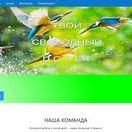 Купить шаблон сайта HTML! - Запуск 1 день! / Найти идеальный дизайн сайта просто - на essheinfohelp.ru собрана коллекция  трендовых шаблонов! Бизнес-сайт, интернет-магазин, landing page, сайт-визитка,  поддержка мобильности! +Бесплатно уроки: Создать сайт легко!