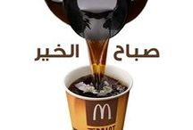 Coffee Time / by McDonald's Arabia