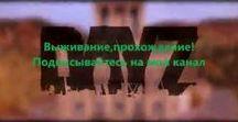 Канал Кубик RUbik / Прохождение онлайн игр War Thunder DayZ Standalone и много других игр