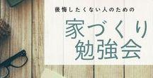 イベント / 富山県砺波市の工務店・株式会社ミズカミのイベント。