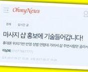 마사지샵광고 / 마사지샵광고  카카오마사지닷컴이 여러분의 마사지샵을 샵 주위의  잠재고객에게 핸드폰으로 홍보해 드립니다.