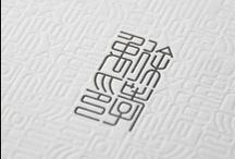 Graphics + Logos / Graphics logos design digital drawn / by Romona Sandon Designs