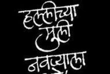 Marathi Collection / #Marathi is regional Language of #India. This board is collection of funny Marathi Graffitis, Marathi Literature, Memes and more!