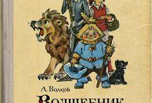 Книжки из детства