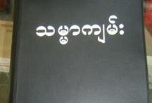 Burmese /Burma/Myanmar Bibles